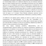 φαρμακονήσι-page-001